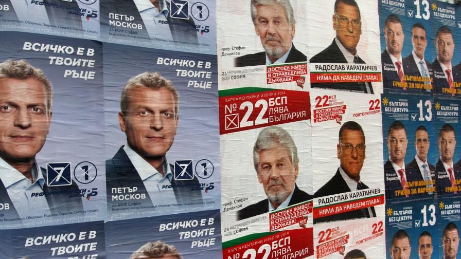 АФП за България: Нови избори, стари проблеми