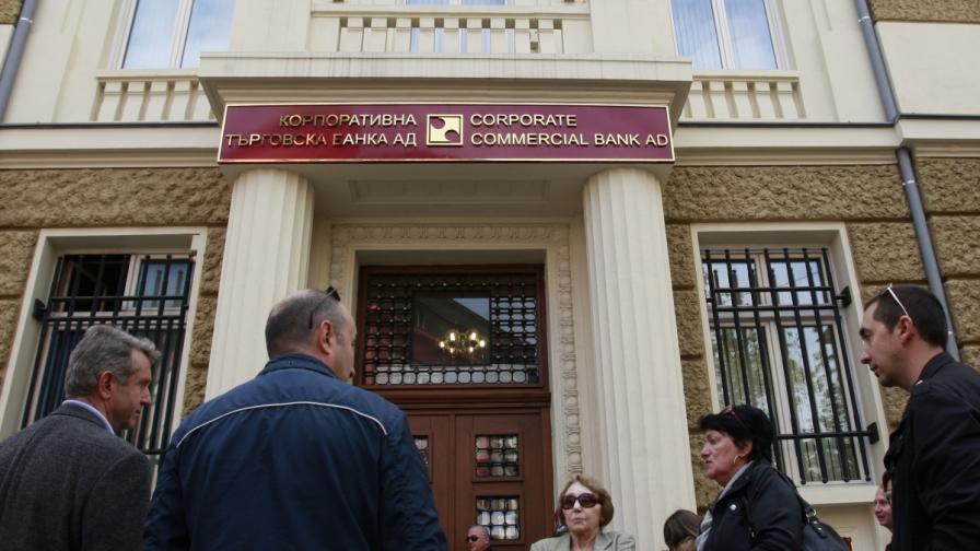 Вижте кои банки ще изплащат депозитите в КТБ