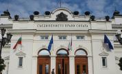 С Търновската конституция се слага началото на парламентаризма у нас