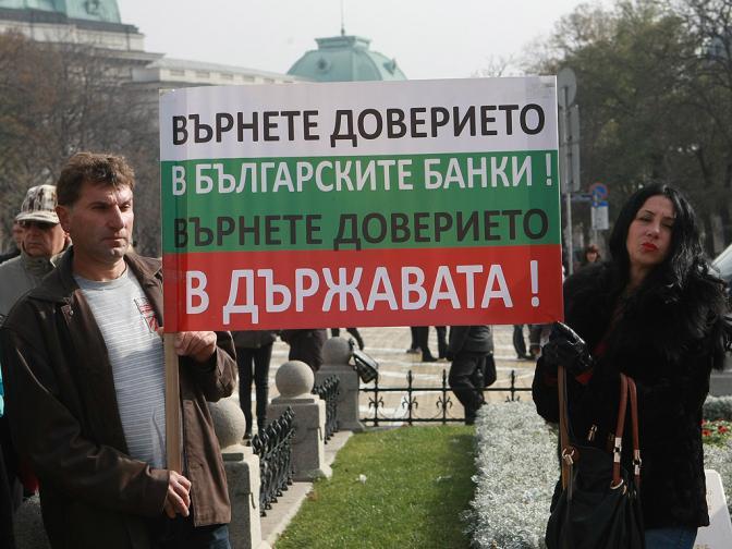 ПРОТЕСТ КТБ