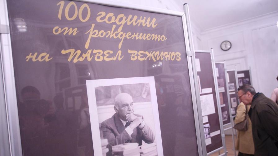 100 години от рождението на Павел Вежинов