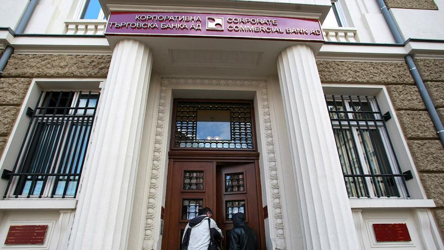 Около 300 клиенти в КТБ не са получили парите си