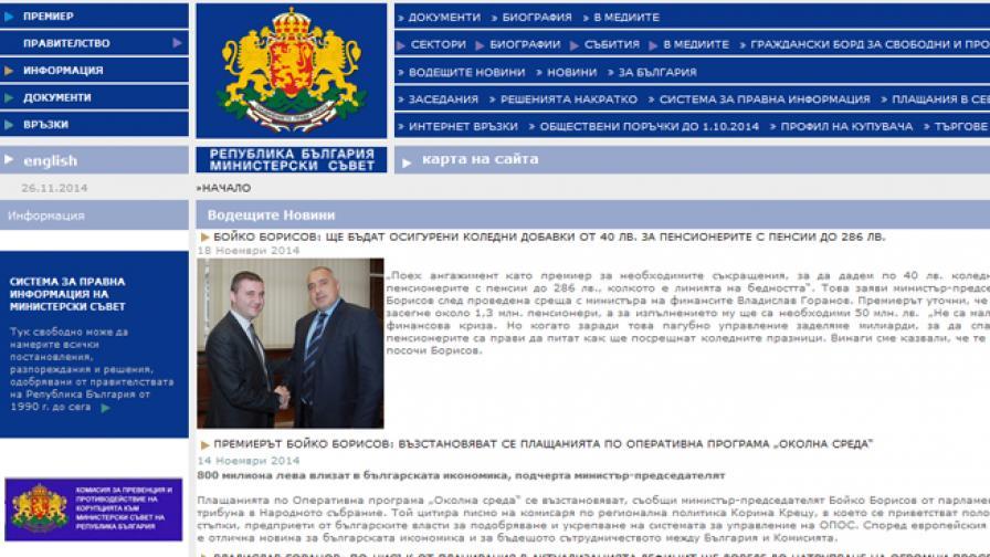 Куриози в сайта на МС: Първанов още е президент, а Орешарски дори не е бил премиер
