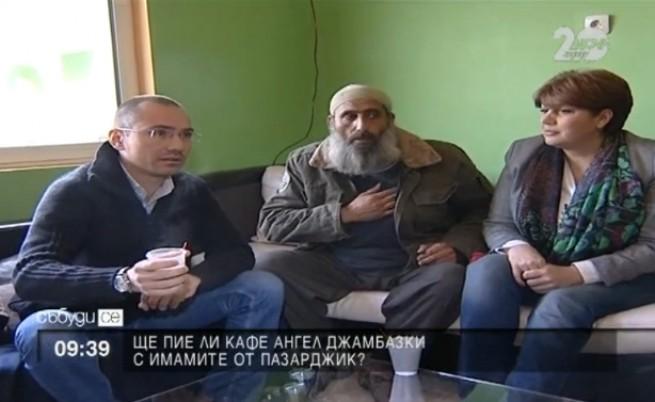 Ангел Джамбазки на кафе с имамите от Пазарджик