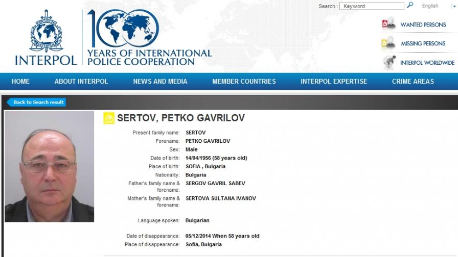 Обявата за издирването на Петко Сертов на сайта на Интерпол