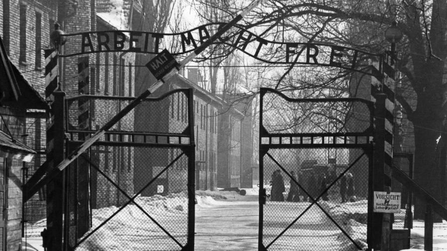 """Портите на """"Аушвиц"""""""