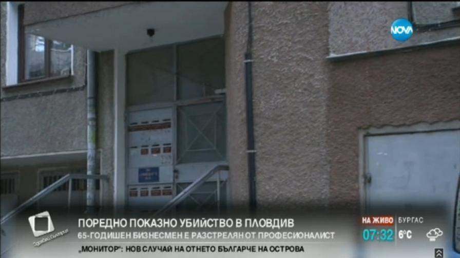 Отново показно убийство в Пловдив