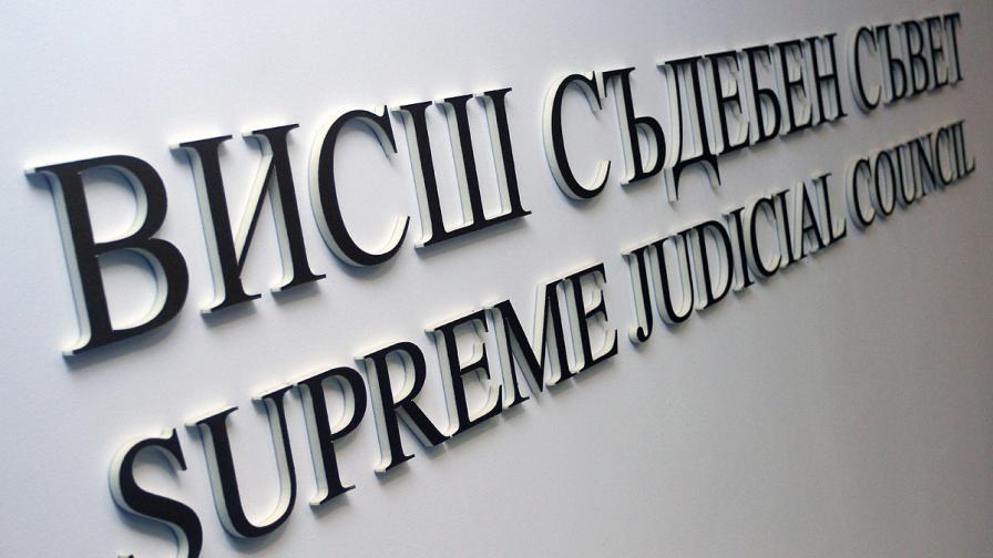 ВСС няма да разследва следователя Петьо Петров