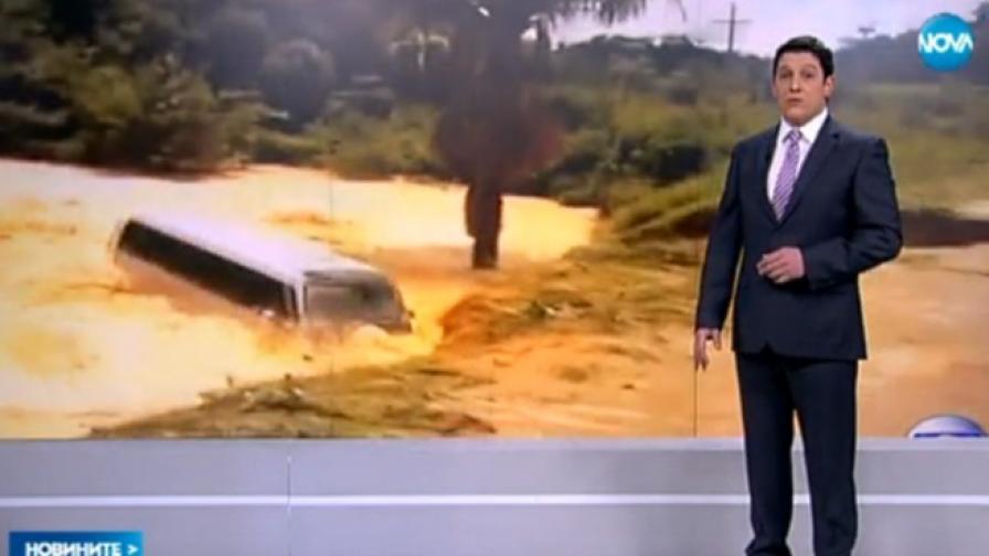 Автобус падна в огромна дупка и беше отнесен от река