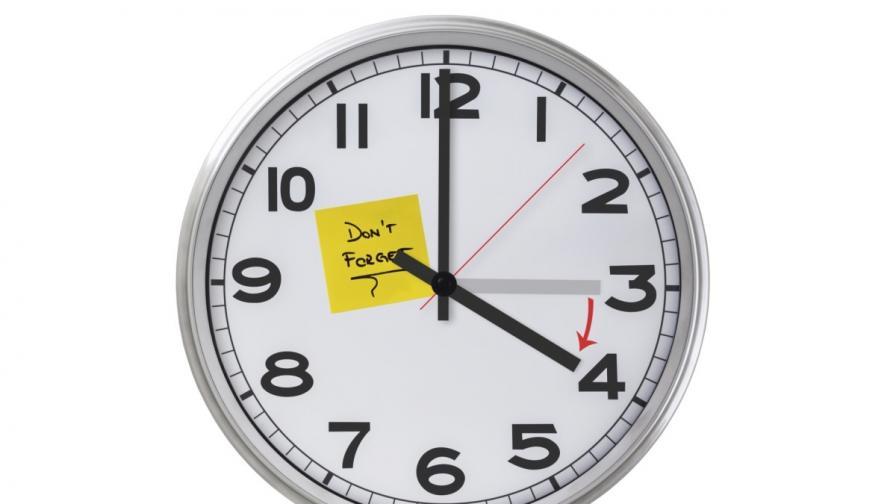 Не забравяйте да преместите стрелките на часовника