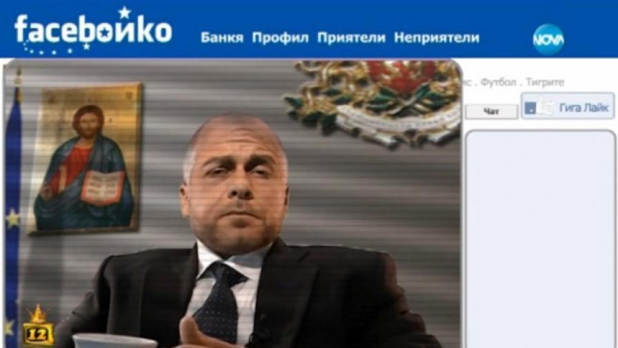 Порция смях с FACEБойко от Ненчо Балабанов (видео)
