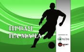 Голмайсторът на ЦСКА е номер 1 на ЦСКА - Берое
