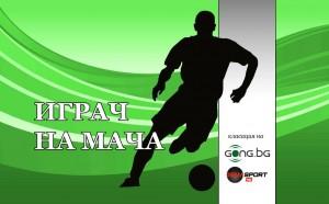 Голмайсторът на червените е номер 1 на ЦСКА - Берое
