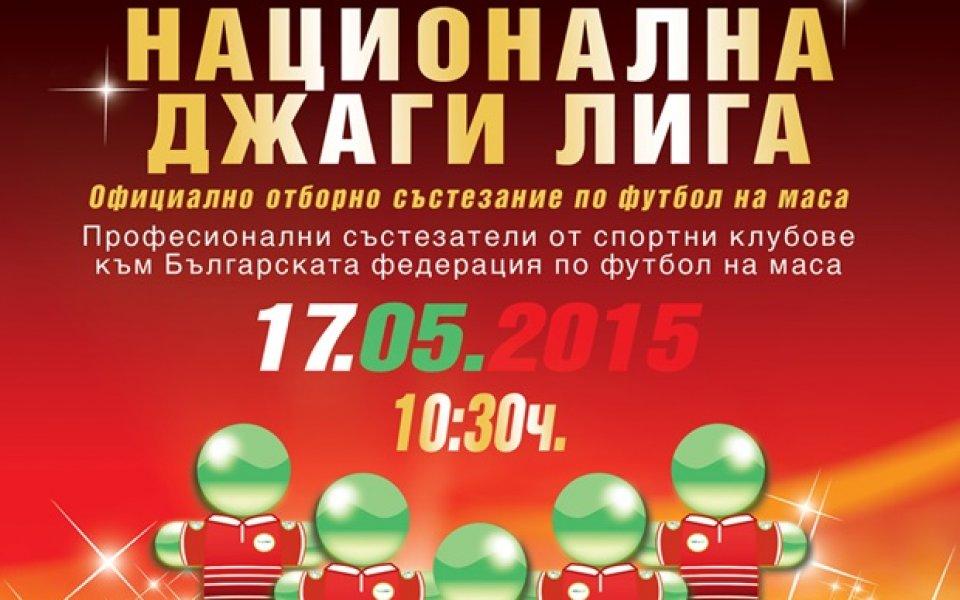 Първата национална джаги лига ще се проведе този уикенд в София