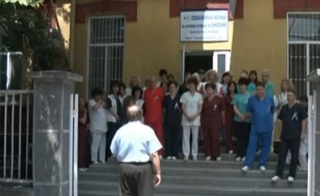 Онкологични центрове отново протестират