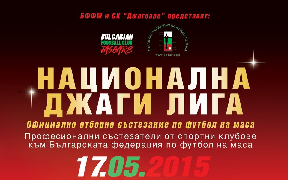 ДжаРа е първият победител в Джаги лигата на България