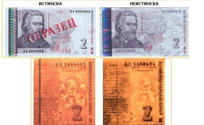 БНБ засече нови фалшиви банкноти от 2 лв.