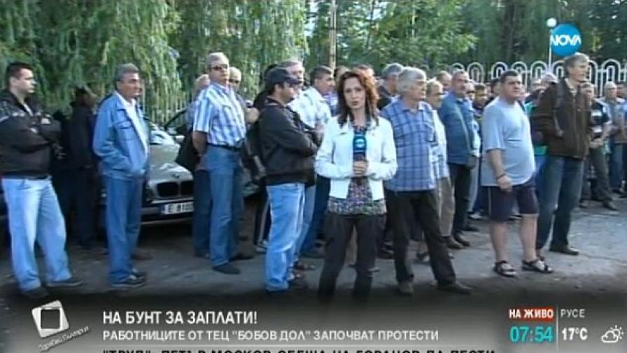 """Работници от ТЕЦ """"Бобов дол"""" на протест за заплати"""