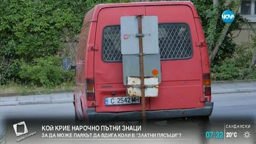 Крият пътни знаци, за да вдигат паркирани коли