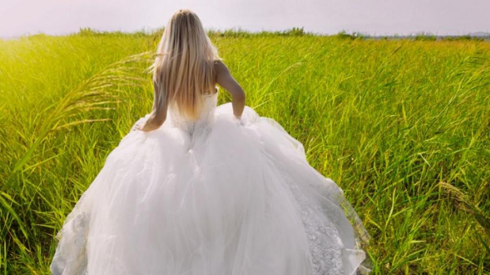 Спри, не се омъжвай!