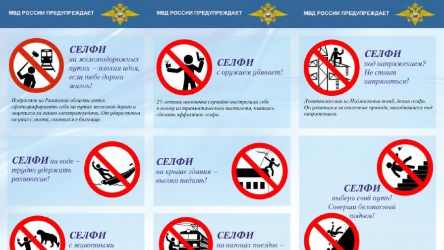Руското МВР с кампания по безопасно селфи