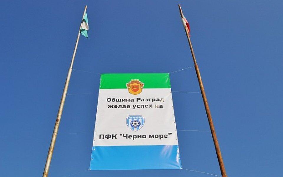 Футболна солидарност от Разград за Варна