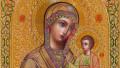 Дева Мария Богородица икона християнство
