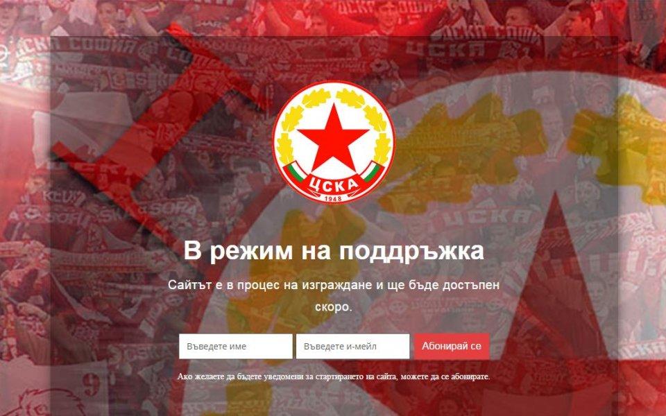 Сайтът на ЦСКА