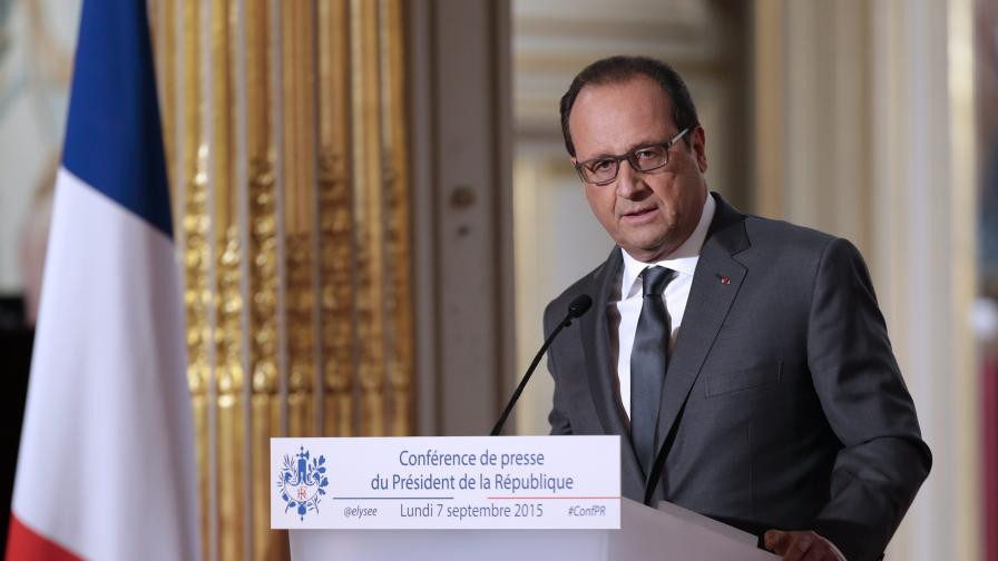 Франсоа Оланд: Можем да овладеем бежанската криза