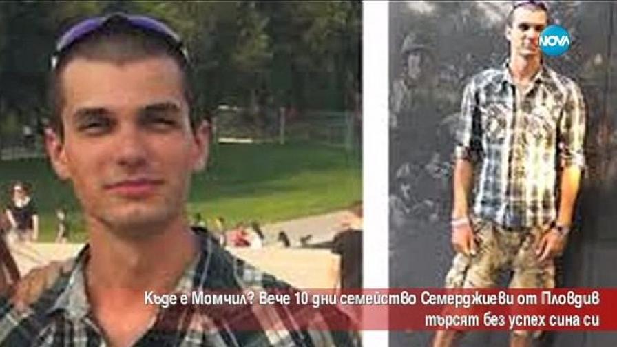Родителите на изчезналото момче от Пловдив: Помогнете!