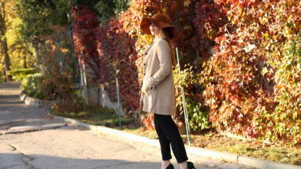 Есен в бежова прегръдка