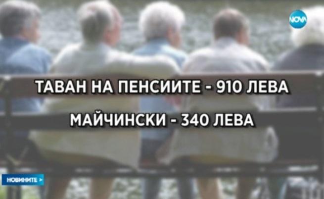 Пенсиите се вдигат догодина