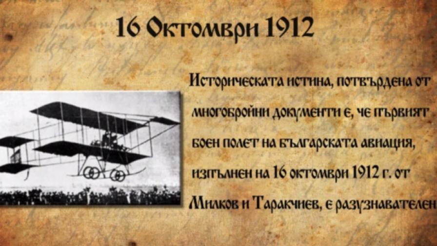 103 години от първия български боен полет (видео)