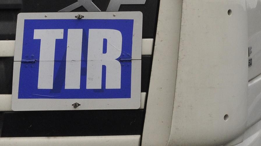 Вдигнаха забраната за транзит на тирове към Турция