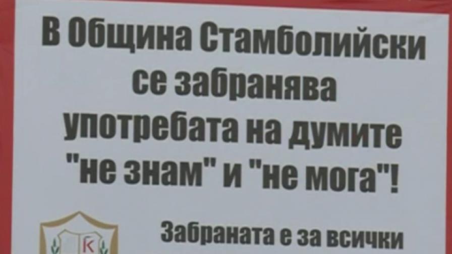 """Кмет забрани репликите """"Не знам"""" и """"Не мога"""""""