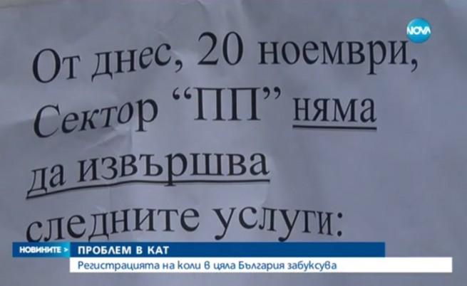 Регистрацията на коли забуксува в цяла България