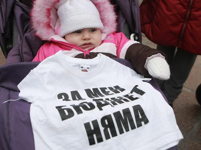 майки деца протест надбавки бюджет