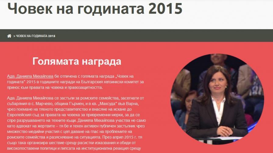 Адв. Даниела Михайлова стана Човек на годината 2015