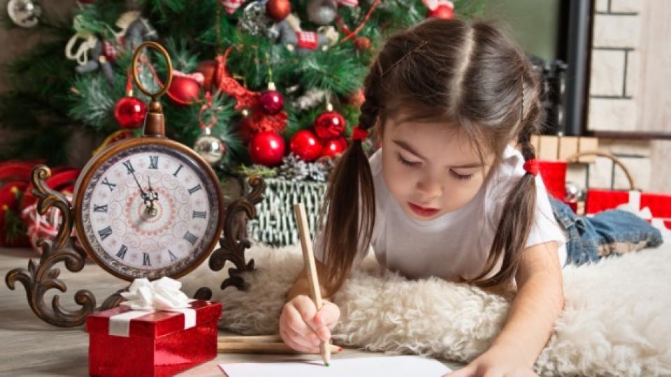 Да помогнем на малките с писмото до Дядо Коледа