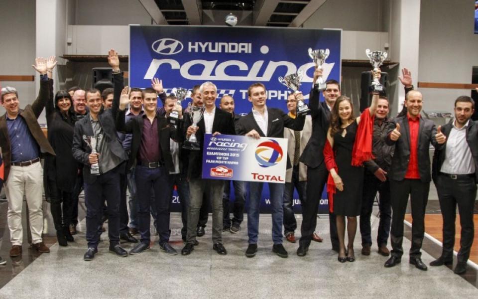 Наградиха Gong.bg и Дарик радио за популяризиране на Hyundai Racing Trophy