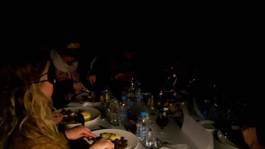 Вечеря на тъмно