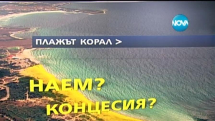 """Всички искат да спасят """"Корал"""""""