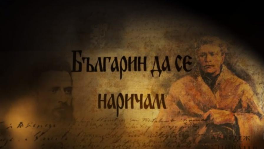 Великият изобретател Асен Йорданов