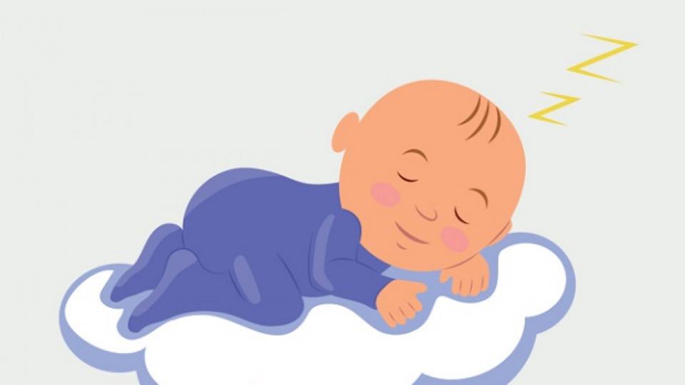 Магията на спящото дете