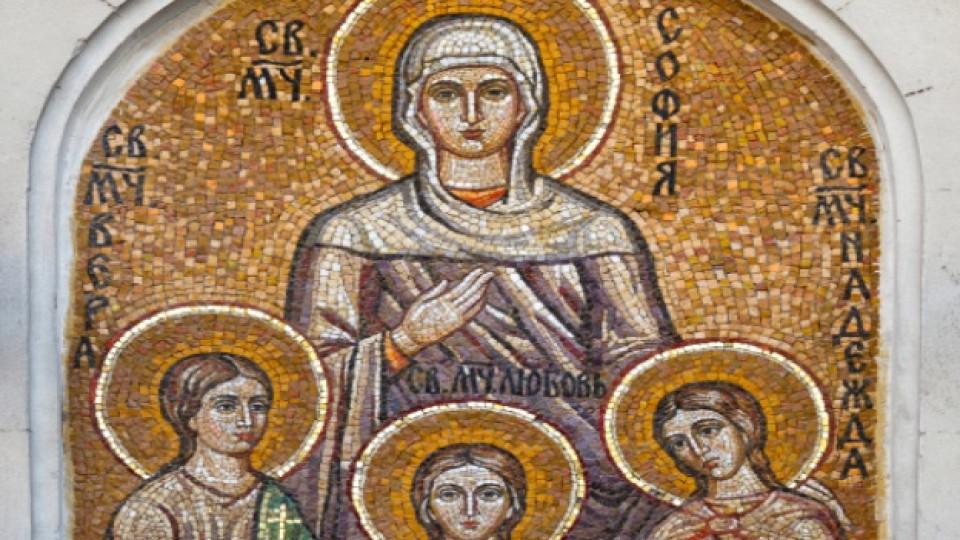 Мозайка на Света София и трите й дъщери - Вяра, Надежда и Любов