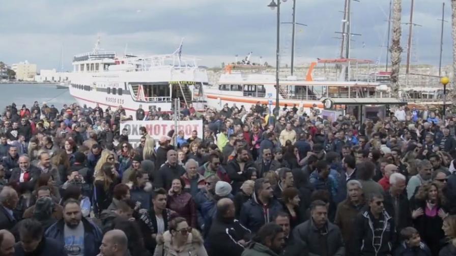 Хиляди гърци протестираха срещу бежанците на Кос