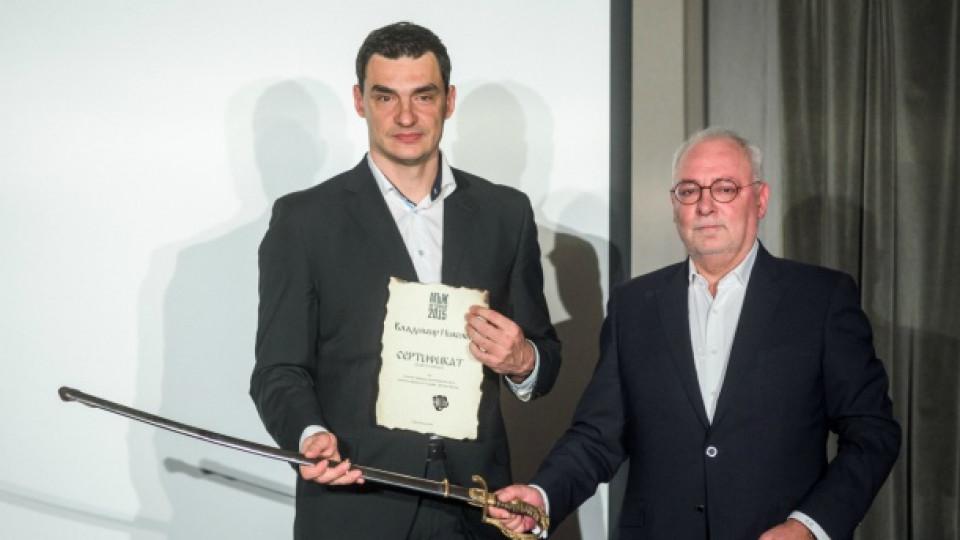 Владимир Николов приема наградата си