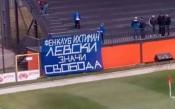 Фен клубът на Левски в Ихтиман празнува 15-годишнина