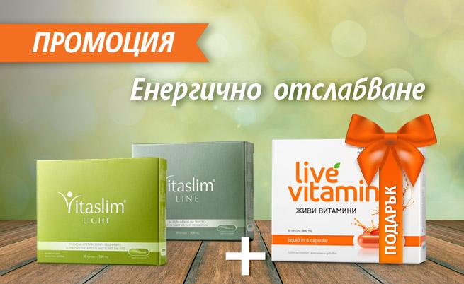 Промо пакет Енергично отслабване може да бъде закупен както от електронния магазин на Vitaslim, така и от аптечната мрежа в цялата страна