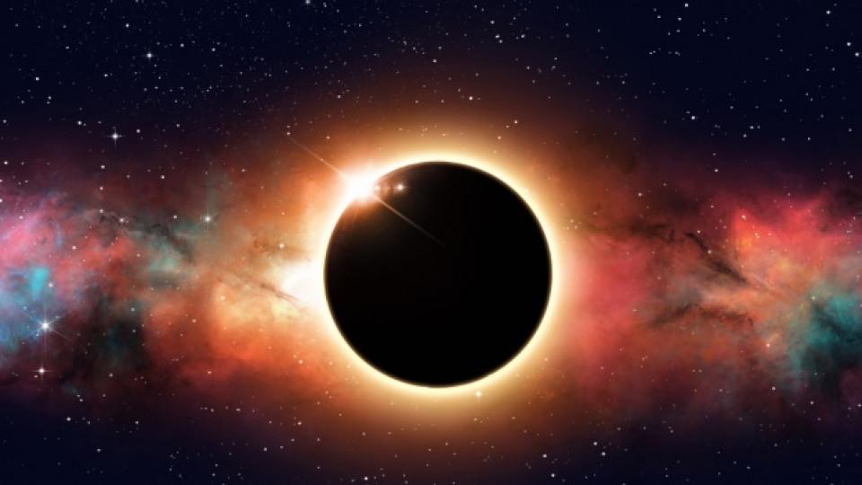 Слънчевото затъмнение на 21 август - какво ни вещае и как ще се отрази на света